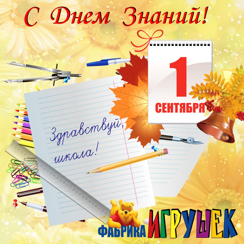День знаний 2013 поздравления